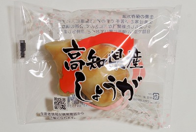 高知県産生姜 ピロー